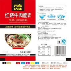 火锅底料批发 红烧牛肉面调料包厂家,面食调味料批发,调料代加工工厂