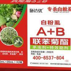 施达优高抗白粉虱专用特效杀虫剂白粉虱管用的杀菌剂