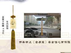 金易宝灵图平安挂件汽车挂件装饰品礼品