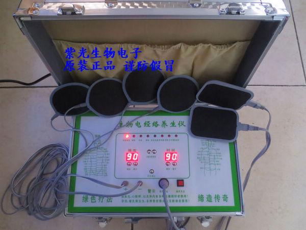 生物保健治疗仪 中医生物美容仪 人体经络治疗仪 生物电理疗仪 生物电体控养生仪