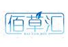 亳州市佰草汇生物科技有限公司