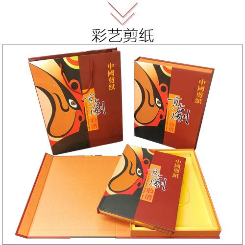 蔚县剪纸 纯手工纪念品礼品团购批发 彩色京剧脸谱剪纸册 礼品