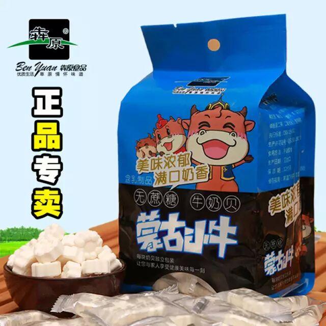 犇原 牛初乳无糖牛奶片内蒙古特产零食 牛奶贝独立包装