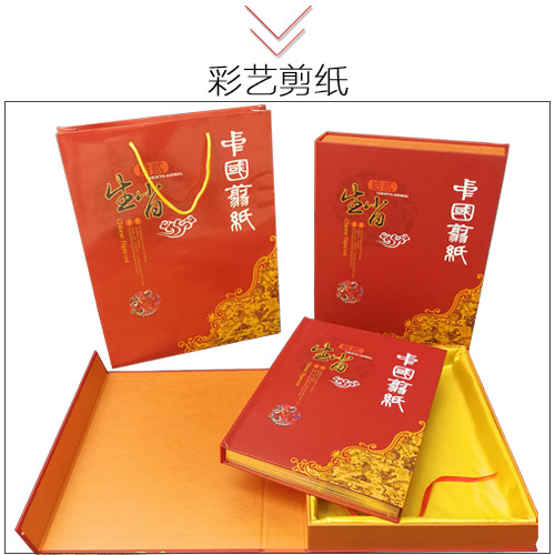 蔚县剪纸 纯手工纪念品 双十二生肖剪纸册