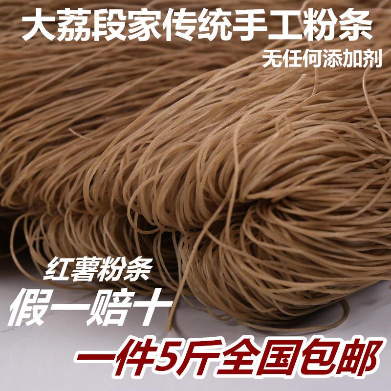 陕西大荔特产农家纯手工红薯粉条正宗段家龙首山宽细地瓜粉丝包邮