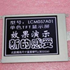 5.7寸320240单色TFT液晶屏