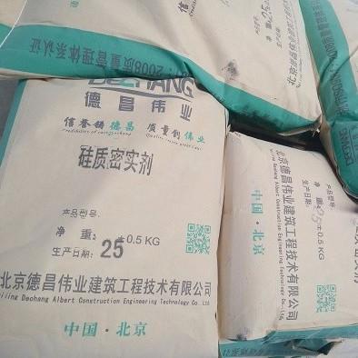 密实剂|硅质密实防水剂|混凝土防水密实剂|德昌伟业厂家直销
