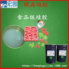 加成型硅胶通过美国FDA食品级认证的液体硅胶环保无毒的全国包邮