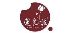 莲花县莲花谣莲产业专业合作社