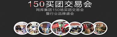中国网库150场买团交易会