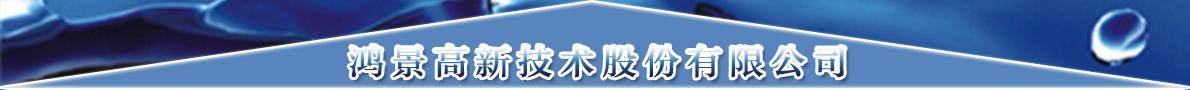 鸿景高新技术股份有限龙8国际