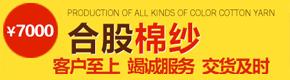 潍坊顺昌纺织有限公司
