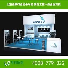 维钊展览提供上海复合材料展会特装展台设计搭建服务