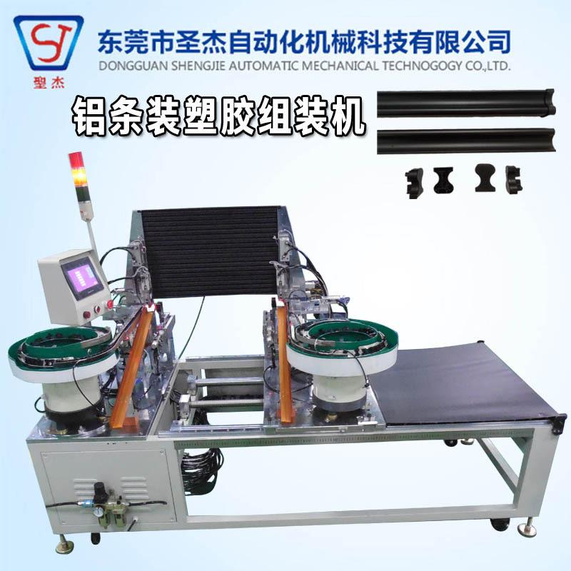 自动化设备有限公司 非标自动化生产线 铝条装塑胶组装机厂家直销