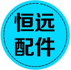 丹阳市恒远制冷配件厂