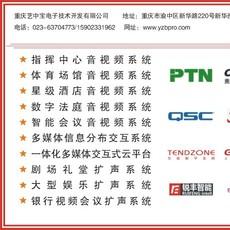 重庆地区各大会议系统建设