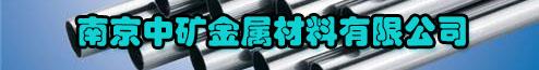 南京中矿金属材料有限公司