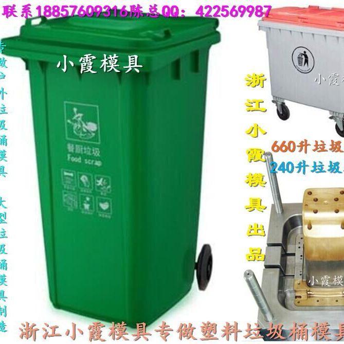 塑料模厂1100L挂车大型塑料垃圾车模具 产品加工一条龙制造