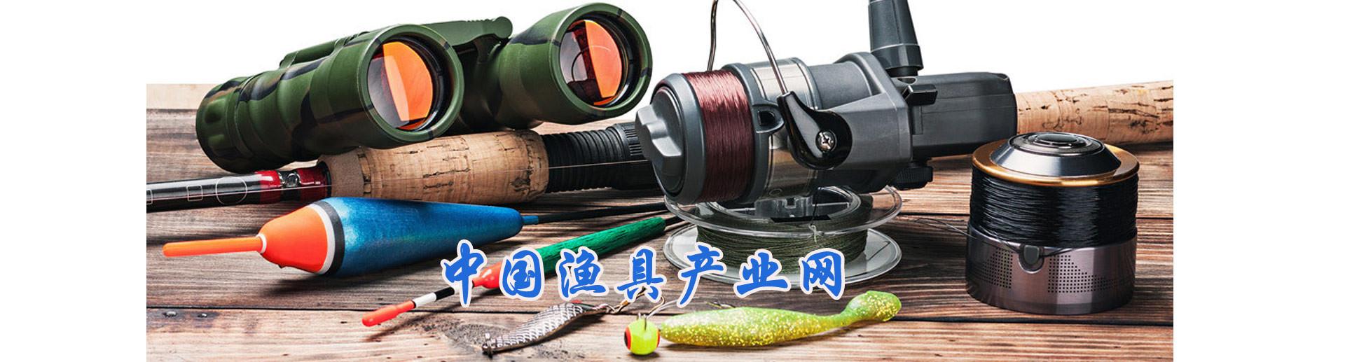 中国渔具产业网