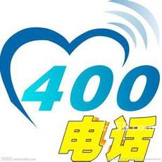 深圳400电话办理特价400号码任选年底钜惠