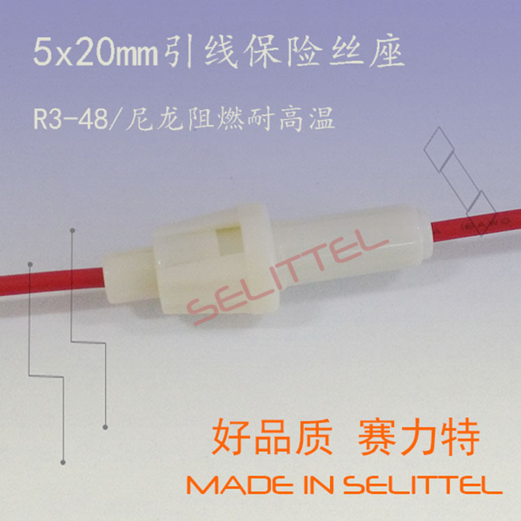 保险丝厂家 5x20mm引线保险丝座 线束保险丝座