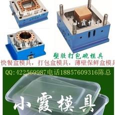 注射模薄壁盒塑料模具,一次性保鲜盒塑料模具,薄壁500毫升打包盒模具开模