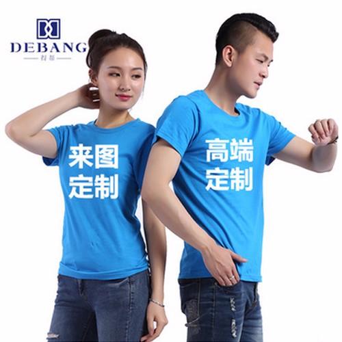 高档短袖圆领工作衣服定制t恤-纯棉广告衫定做班服活动会服印字图