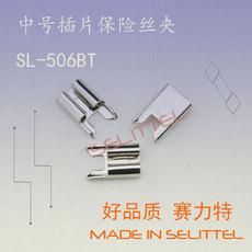 中号插片保险丝夹 SL-506BT 供应黄铜保险丝夹