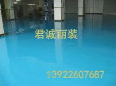 推荐清远水泥地板漆首选【君诚丽装】专业施工水泥地板漆