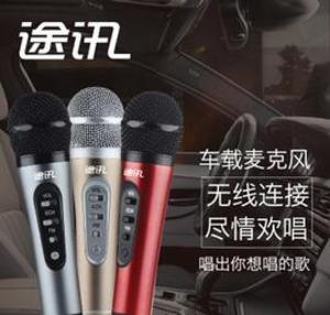 供应新品特惠途讯KF301车载KTV 带FM无线车载K歌宝卡拉OK麦克风话筒
