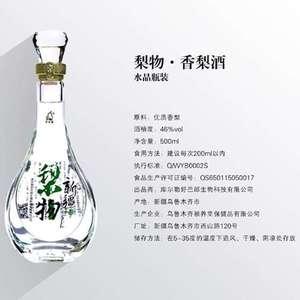 新疆梨物香梨酒