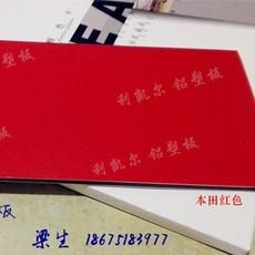 铝塑板十大品牌  利凯尔铝塑板本田红色厂家定做规格
