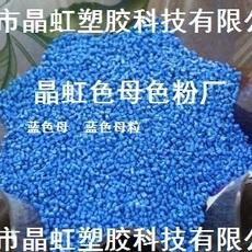 蓝色母 蓝色母粒 浅蓝色母 深蓝色母 注塑蓝色母 吹膜蓝色母 片材蓝色母粒 箱包蓝色母