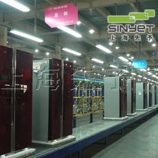 冰箱装配线-上海先予工业自动化设备有限公司