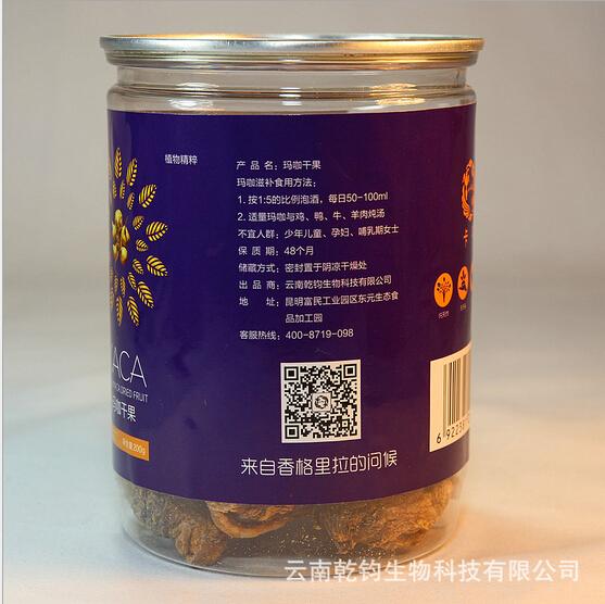 厂家直销 健身补肾保健品紫玛咖干果 天然maca食品玛卡果(200g装) 促销价