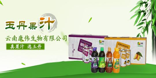 云南康伟生物公司