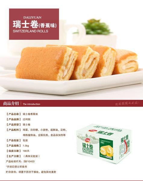 达利园瑞士卷早餐面包糕点休闲零食1.5kg三种口味可选 香蕉味