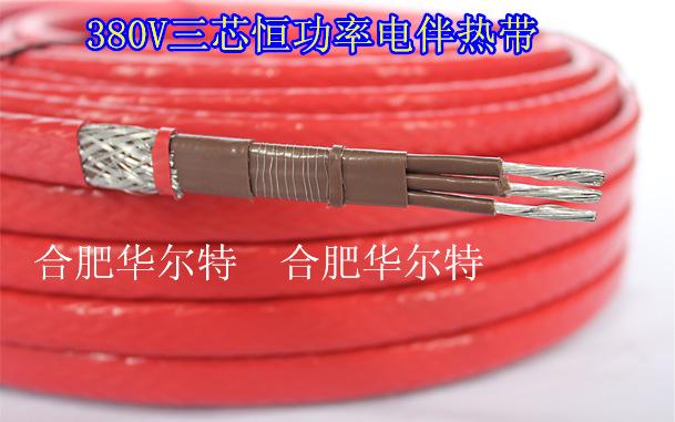 华尔特供应RDP3-J3-Q三芯并联恒功率电伴热带伴热电缆加热电缆