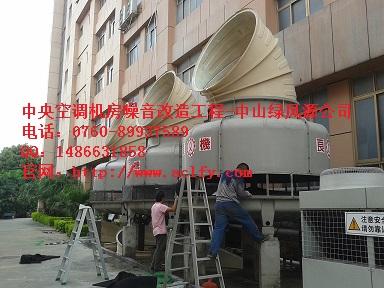 贵阳中央空调机房冷却水塔噪音降噪治理工程