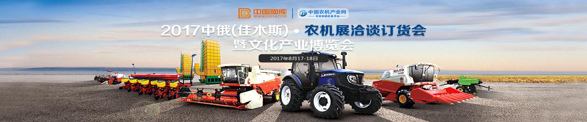 优质单品-农机