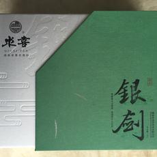 求喜茶业 银剑绿茶盒装