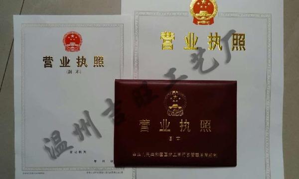供应新型电子版防伪营业执照制作印刷生产厂家
