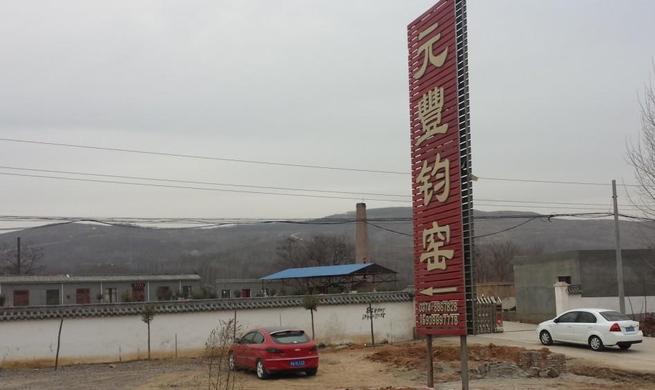 禹州市元丰钧陶瓷有限公司