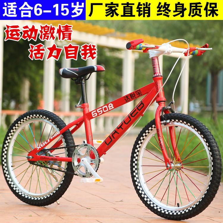新款20寸山地自行车