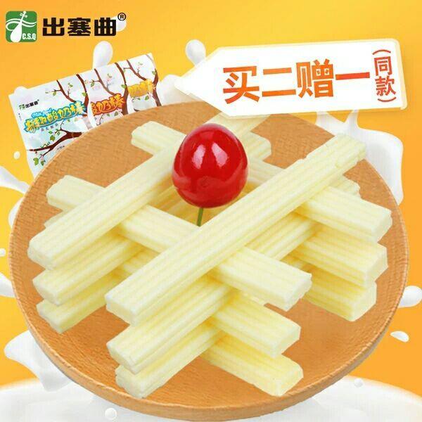 出塞曲牛奶条内蒙古特产儿童奶酪条奇趣酸奶棒80g儿童乳酪奶制品