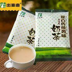 出塞曲内蒙古特产冲调传统风味奶茶粉200克咸味甜味草原香米奶茶