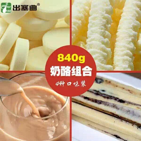 内蒙古奶酪特产出塞曲儿童零食软酪奶茶奶片奶条组合840g套餐包邮