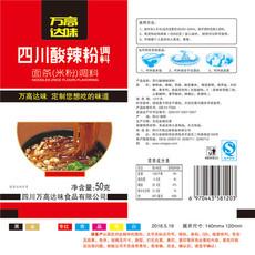 火锅底料价格  四川酸辣粉调味料批发价格,米粉调料包生产厂家