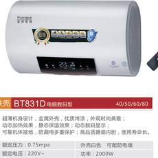 扁桶铁壳遥控储水式电热水器BT831D