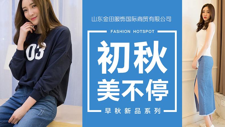 山东金田服饰国际商贸有限公司